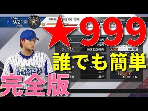 攻略 スピリッツ 甲子園 プロ 野球 2019 スピリッツ