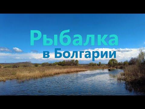 Рыбалка в Болгарии