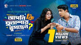 Apni Ki Hotashay Bhugchen - Tawsif, Safa Kabir HD.mp4