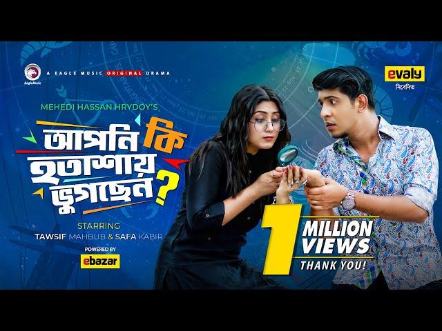 Apni Ki Hotashay Bhugchen? | Bangla New Natok 2020 | Tawsif Mahbub | Safa Kabir | #Drama