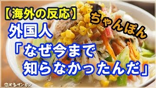 【日本好き外国人】日本滞在歴8年の外国人、長崎ちゃんぽんの存在を知らずに過ごしたことに涙・・・!日本のちゃんぽん【海外の反応】