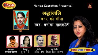 Latest Garhwali Song | Tribute to Bagar ki Meena| New Uttarakhandi Sad Song | Manisha Maalkoti