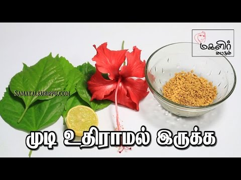Hair Growth Tips In Tamil Pdf