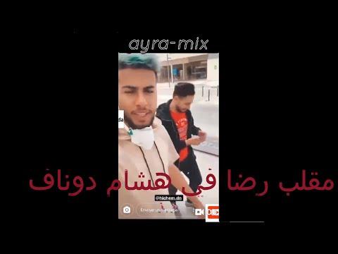 مقلب رضا في هشام دوناف 😱 كذا يأكل رمضان  Reda/ Hichem DN