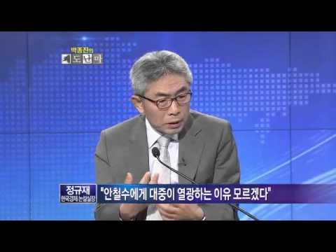 거침없는 '독설' 스타 보수 논객 정규재.박종진의 쾌도난마 E191