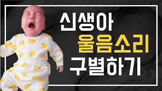 신생아 울음소리 구별하기!   신생아가 보내는 신호를 알아봐요!   시안이의 고난😭