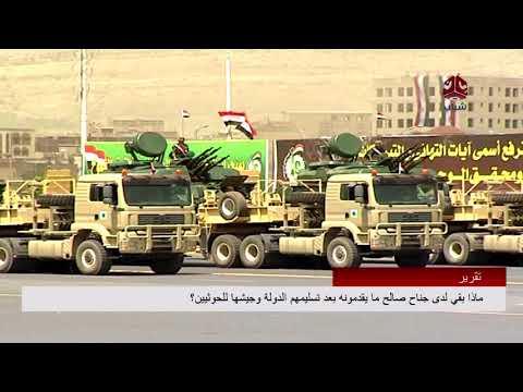 ماذا بقي لدى جناح صالح ليقدمونه بعد تسليمهم الدولة وجيشها للحوثيين ؟ | تقرير يمن شباب