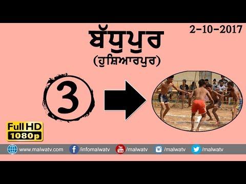 ਬੱਧੂਪੁਰ (ਹੁਸ਼ਿਆਰਪੁਰ) BADHUPUR (Hoshiarpur) KABADDI CUP - 2017 ● FULL HD ● Part 3rd