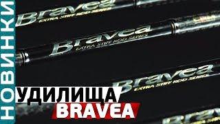 Cпиннинговые удилища Azura Bravea! Обзор серия сверхбыстрых удилищ!