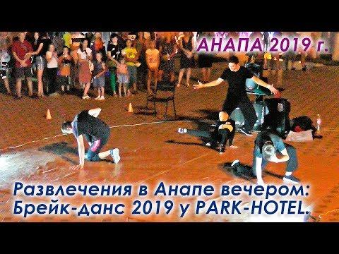 Анапа 2019 г. Брейк-данс у PARK HOTEL. Развлечения в Анапе летом. Вечерняя прогулка. FHD 1080p60.