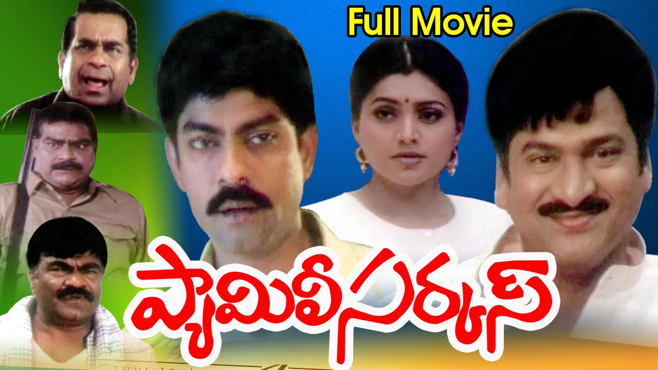 Family Circus Telugu HD Movie Watch Online