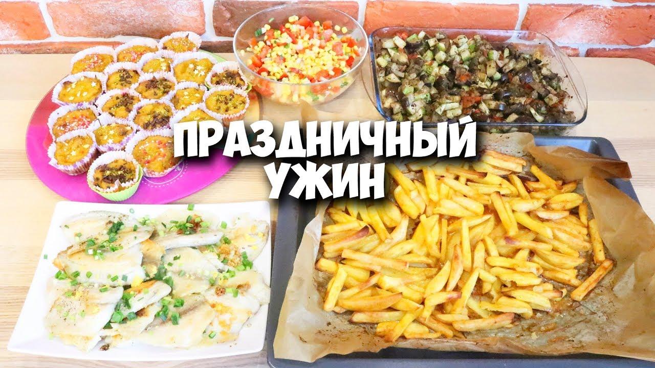 Праздничный ужин: Готовлю 5 блюд ♥ Праздничное меню #12 ♥ Анастасия Латышева