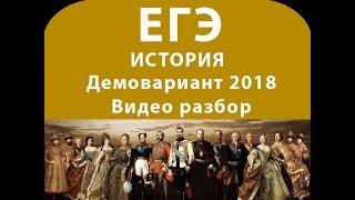 Демовариант 2018 ЕГЭ по истории