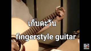 เก็บตะวัน ( อิทธิ พลางกูล ) fingerstyle