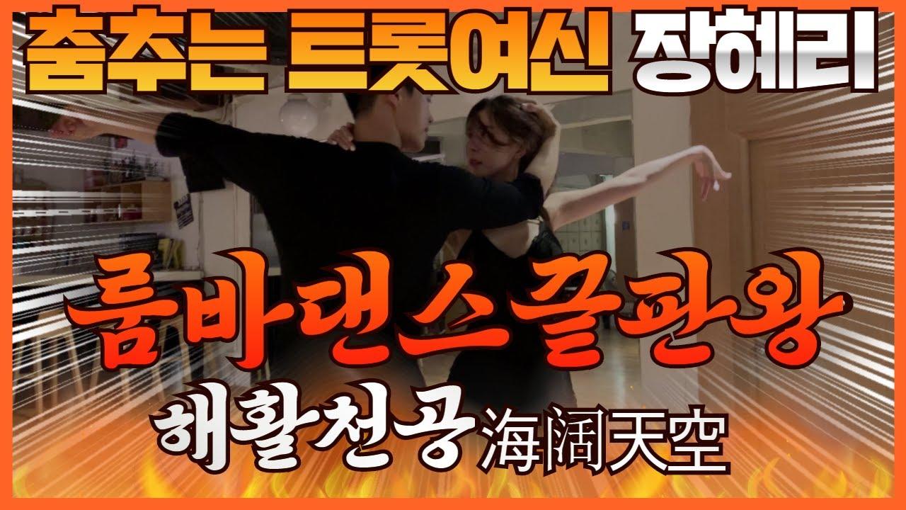 (룸바댄스 끝판왕) 해활천공(海阔天空 BEYOND) 장혜리  (Rumba.Ver) / 커버 댄스커버 스포츠댄스 亲爱的热爱的 OST