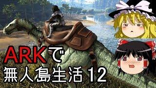 【ゆっくり実況】ARK恐竜島で無人島生活#12【ARK: Survival Evolved】