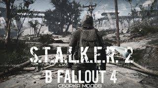 Fallout 4 - STALKER 2 Сборка модов