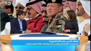 مسائية DW: تداعيات الحرب السورية على الأردن