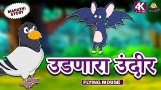 Marathi Story for Kids - उडणारा उंदीर | The Flying Mouse | Marathi Goshti | Marathi Fairy Tales
