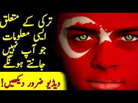Amazing Fact About Turkey | Turkey Republic | Maviya Tube | Urdu Hindi