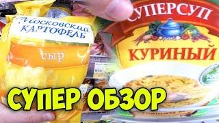 Обзор чипсов Московский картофель и супа быстрого приготовления Суперсуп | Мороженное за 47 и 6 руб