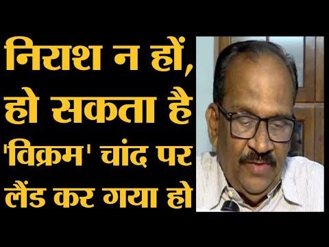 ISRO के ex director ने जो बताया, वो करोड़ो हिंदुस्तानियों के लिए सुकून देने वाला है | Chandrayaan 2