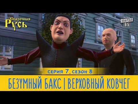 Сказочная русь 8 сезон 7 серия