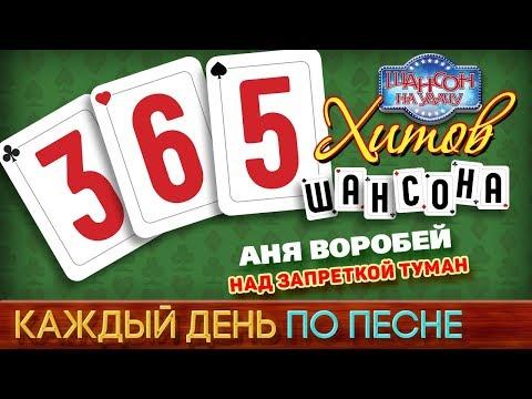 Music video Аня Воробей - Над Запреткой Туман