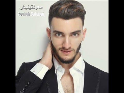 زهير بهاوي - معرفتينيش | Zouhair Bahaoui - Ma3raftinich