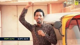 new eritrean music 2016 hermon berhane