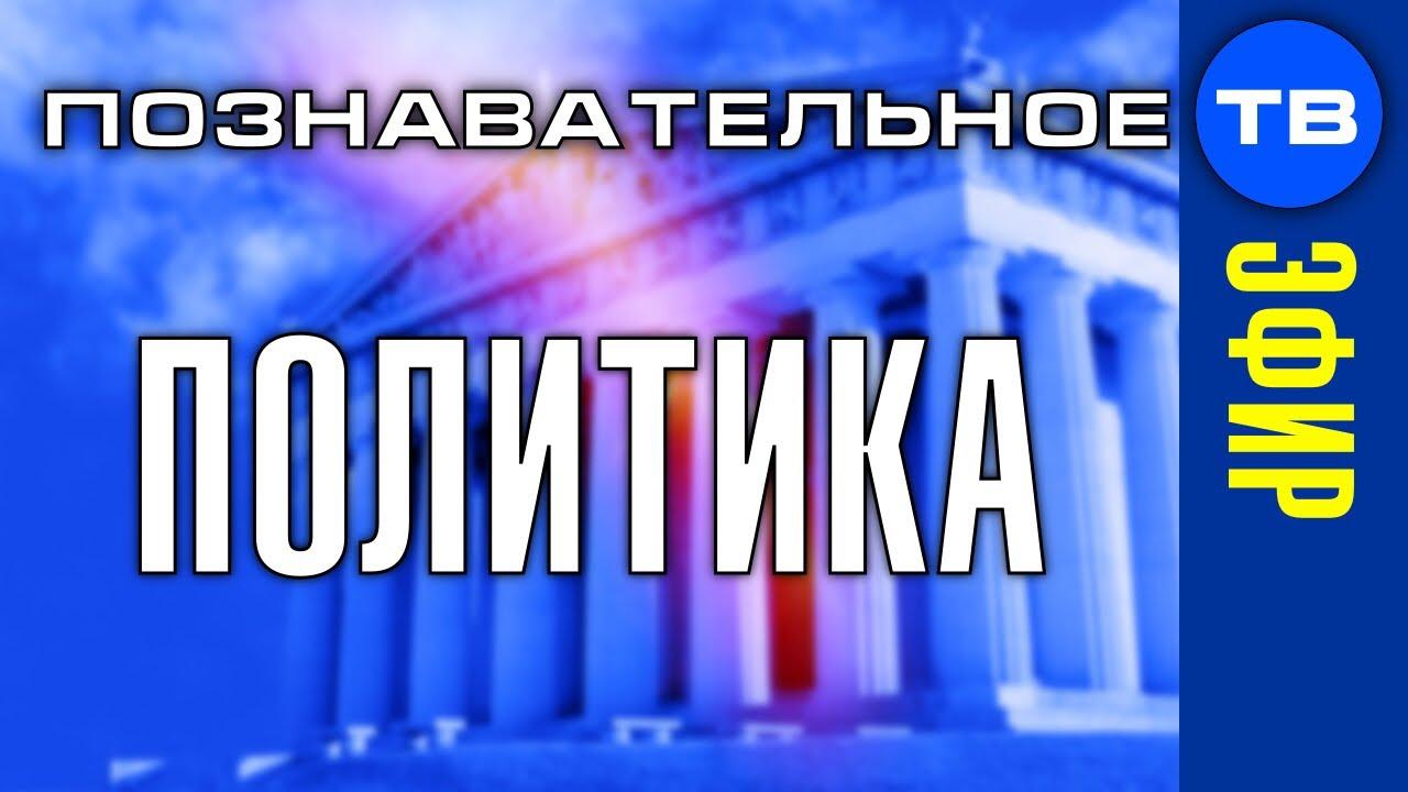 Власть корпораций и новых технологий (Познавательное ТВ, Артём Войтенков)