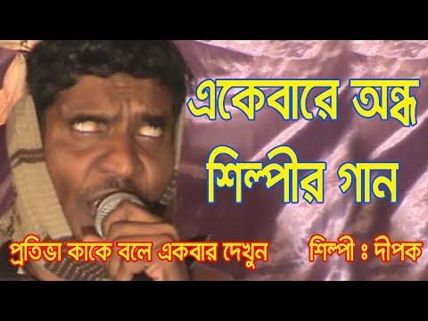 blind singer in west bengal | amar shilpi song by dipak