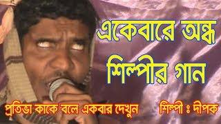 Video blind singer in west bengal | amar shilpi song by dipak download MP3, 3GP, MP4, WEBM, AVI, FLV Juli 2018