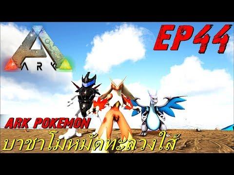 BGZ - ARK Pokemon EP#44 บาชาโมหมัดทะลวงใส้ Mega Blaziken