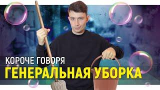 Download КОРОЧЕ ГОВОРЯ, ГЕНЕРАЛЬНАЯ УБОРКА Mp3 and Videos