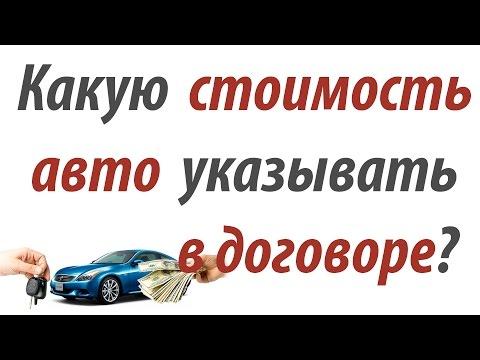 видео: Какую стоимость автомобиля указывать в договоре? (Полезные советы от РДМ-Импорт)