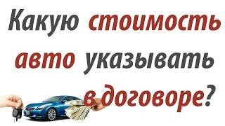 Какую стоимость автомобиля указывать в договоре? (Полезные советы от РДМ-Импорт)