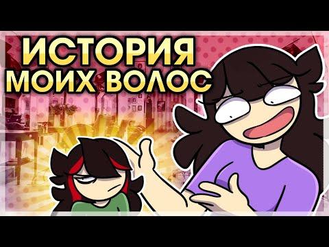 История Моих Волос ● Анимация Джейден
