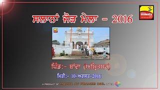 THANDE (Amritsar) | RELIGIOUS PROGRAM - 2016 | Full HD | Part 2nd