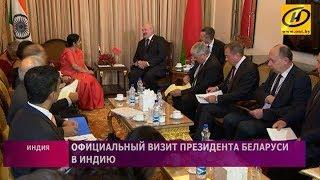 Президент Беларуси провёл встречу с министром иностранных дел Индии