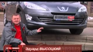 Peugeot 408: тест-драйв программы Автопанорама