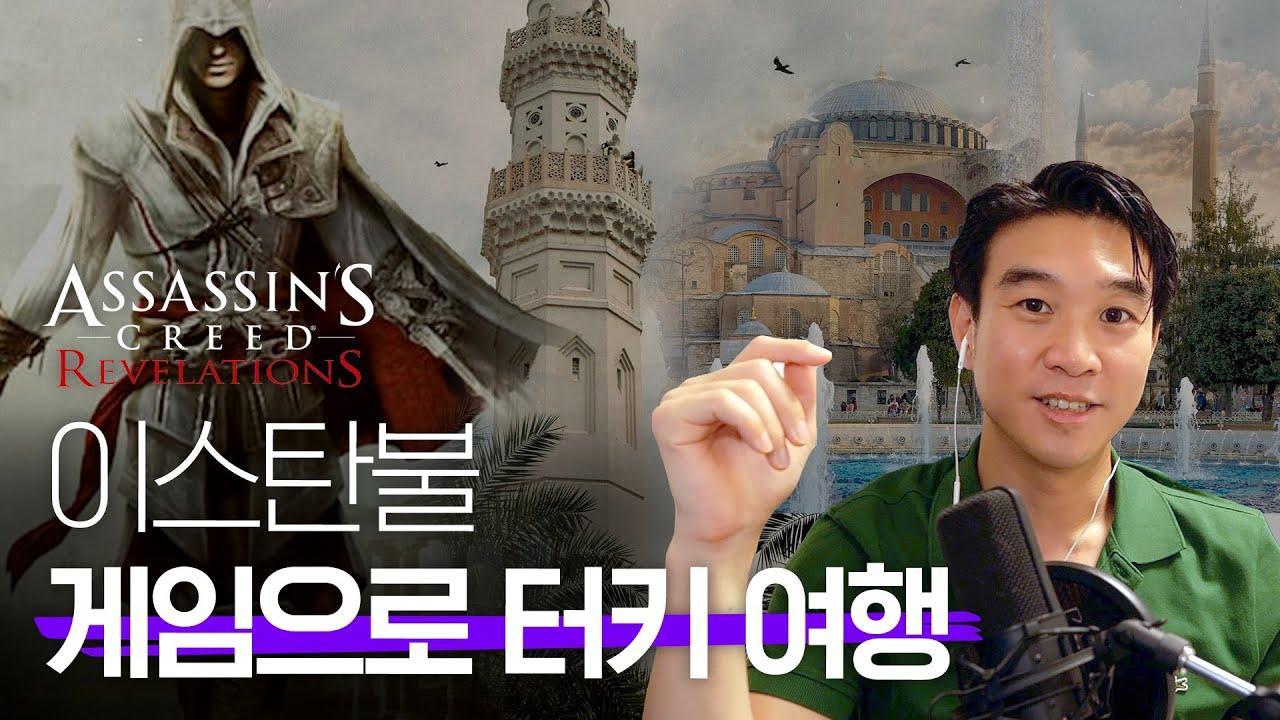 🇹🇷어쌔신크리드로 보는 터키 역사 가이드 투어 ft.레벨레이션