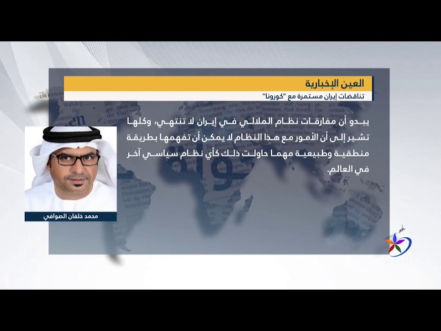 جولة بين الصحف لتسليط الضوء على آخر المستجدات العربية والعالمية 6 - 5 - 2020