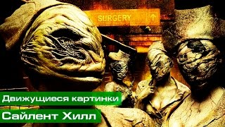 Сайлент Хилл/Silent Hill (Движущиеся картинки)
