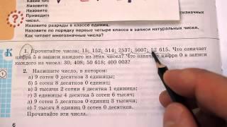 Задача №1. Математика 5 класс Виленкин.