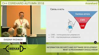 C++ CoreHard Autumn 2018. Информационная безопасность и разработка ПО - Евгений Рыжков