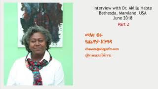 Part 2 of 3: Meaza Birru Interview of Dr. Aklilu Habte (June 2018)