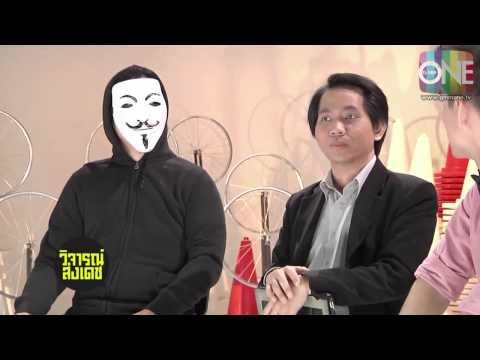 Hacker คือใคร (รายการ วิจารณ์ส่งเดช )