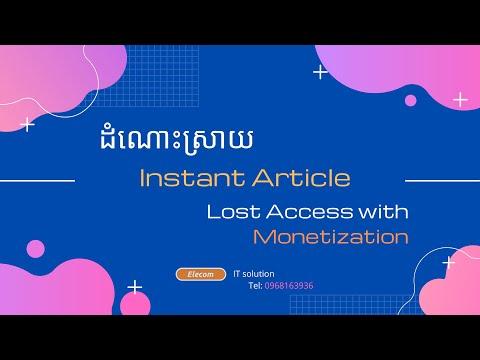 - ដំណោះស្រាយ  Instant Article Lost Access with Monetization Partner FB [Restoration]