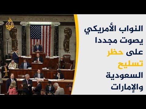 ???? ???? ???? الكونغرس الأميركي يرفض بيع أسلحة للسعودية والإمارات لانتهاكاتهما الحقوقية  - نشر قبل 11 ساعة